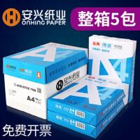 安兴A4纸打印复印纸整箱80g办公用品用纸批发70g白纸打印机纸张双面一箱加厚纸白色草稿纸500张一包学生用a3
