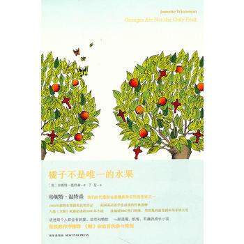 【旧书二手书9成新】橘子不是的水果 (英)温特森 ,于是 9787802259812 新星出版社 【保证正版,全店免运费,送运费险,绝版图书,部分书籍售价高于定价】