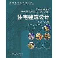 住宅建筑设计(附光盘)
