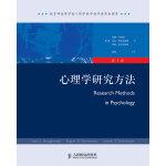 《心理学研究方法》(教育部高等学校心理学教学指导委员会推荐)(第七版)