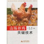 山场养鸡关键技术