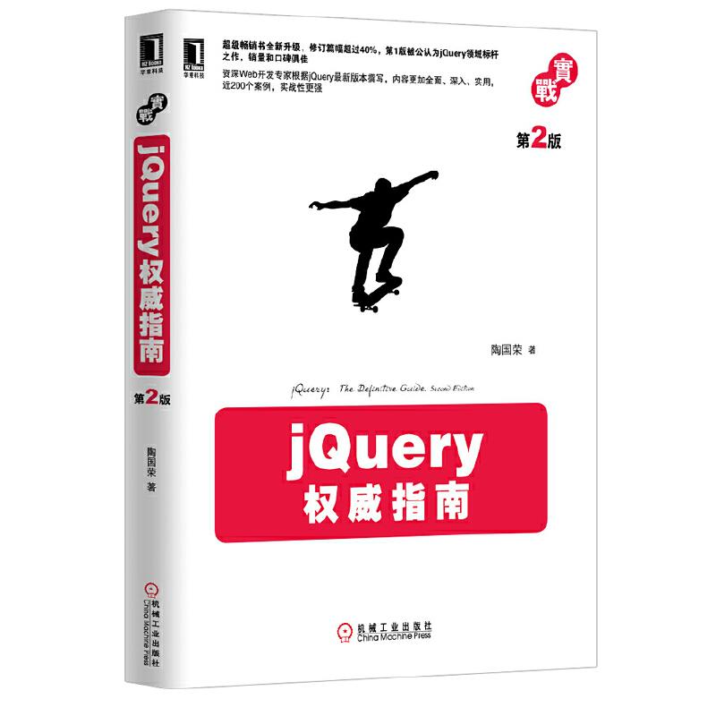 jQuery权威指南(第2版)(超级畅销书全新升级,修订篇幅超过40%,jQuery领域公认标杆之作,内容更加全面、深入、实用,近150个案例)