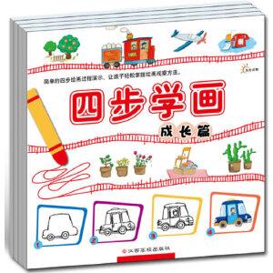 东方沃野:四步学画套装(全4册)(简单的四步绘画过程演示、让孩子轻松掌握绘画观察方法)