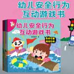 幼儿安全行为互动游戏书