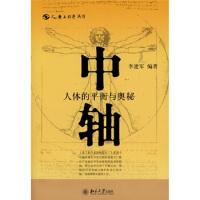 【二手书8成新】中轴:人体的平衡与奥秘 李建军 北京大学出版社