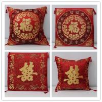 结婚抱枕含芯沙发床上靠垫婚房布置装饰坐垫结婚枕头喜字抱枕