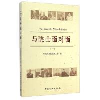 【正版二手书9成新左右】与院士面对面 中央国家机关团工委 中国社会科学院出版社