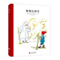 百年经典美绘本系列:奥利去滑雪,(瑞典)爱莎・贝斯寇 文图,马阳阳/,北京联合出版公司,9787550236547