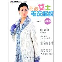 时尚女士毛衣编织:长毛衣 阿瑛 9787506450317 中国纺织出版社