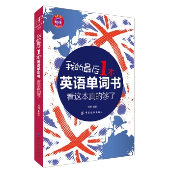 我的最后一本英语单词书,看这本真的够了 我的*后一本英语单词书,看这本真的够了(揭秘英语单词的密码,解析英语单词的词源,这样背单词才对!超长MP3免费下载,走到哪学到哪!)