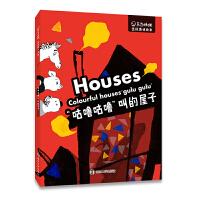 """东方娃娃・连线游戏绘本 """"咕噜咕噜""""叫的屋子"""