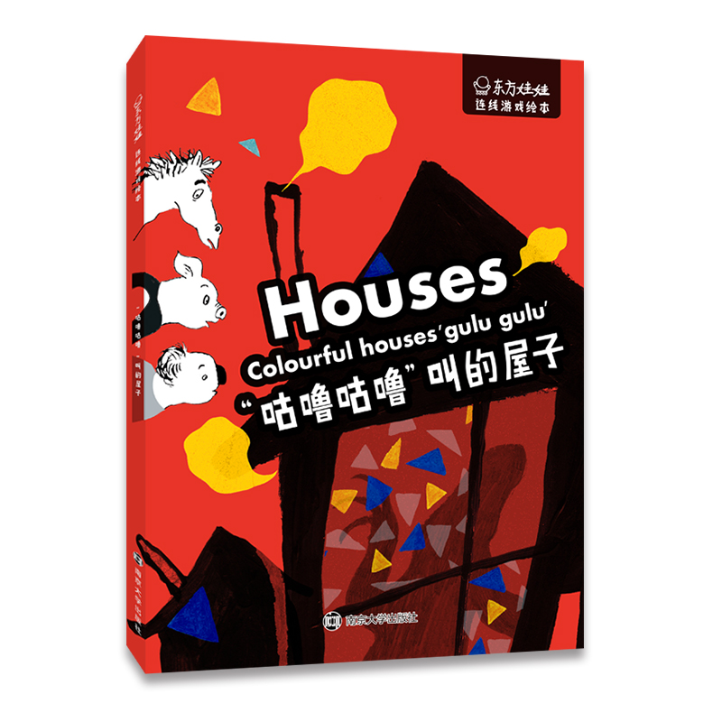 """东方娃娃·连线游戏绘本 """"咕噜咕噜""""叫的屋子"""