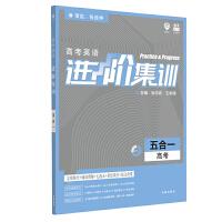 理想树2020新版高考英语进阶集训 高考五合一 完形填空阅读理解七选五语法填空短文改错 英语专项训练