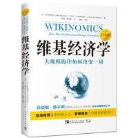 【正版二手书9成新左右】维基经济学(白金版 (加)唐・泰普斯科特 中国青年出版社
