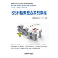 【正版二手书9成新左右】SSH框架整合实战教程 传智播客高教产品研发部 清华大学出版社