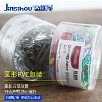 Jinsihou金丝猴0038 透明盒装彩色回形针/150枚 曲别针创意多彩环形针会计出纳财务小学生回型针文具办公用品 当当自营