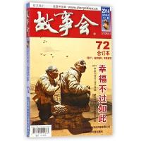 故事会(2014秋冬增刊22期72合订本总571\秋季增刊\冬季增刊)