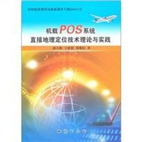 【旧书二手书9成新】机载POS系统直接地理定位技术理论与实践/