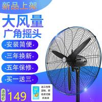 腾洲工业电风扇静音摇头纯铜落地家用商用大排档牛角大功率电风扇