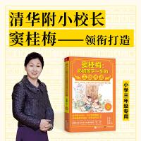 窦桂梅 : 影响孩子一生的主题阅读. 小学三年级专用