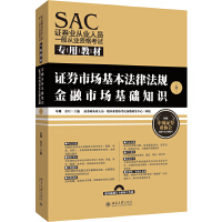 SAC证券业从业人员一般从业资格考试专用教材