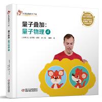 红袋鼠物理千千问・量子叠加:量子物理4(书店版)