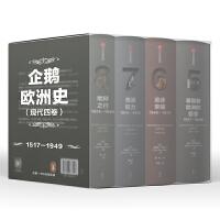 新思文库・企鹅欧洲史5-8(套装共4册)