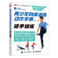 青少年身体训练动作手册 徒手训练