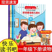 快乐读书吧一年级下册:读读儿歌和童谣(美绘注音版共4册)