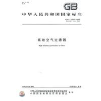 【旧书二手书九成新】高效空气过滤器/本社编