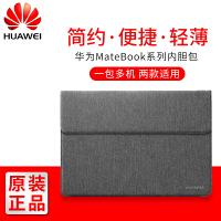 原装内胆包平板电脑壳套灰色用于华为 MateBook XProE系列