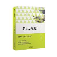 【旧书二手书9成新】老大,再见! 韩梦泽 9787530664766 百花文艺出版社