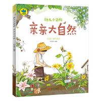 亲亲大自然,刘全儒 编著,北京联合出版公司,9787559619310