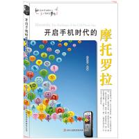 开启手机时代的摩托罗拉,梁换林,吉林出版集团有限责任公司,9787553440729【正版保证 放心购】