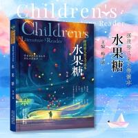 摆渡船儿童文学读本-水果糖