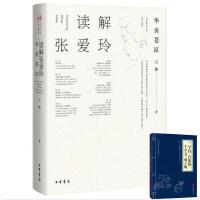 *畅销书籍* 读解张爱玲――华美苍凉 一个真实到可怕的用创作疗伤的天才作家,看她的人与文如何纠缠。中华书局出版赠中华国