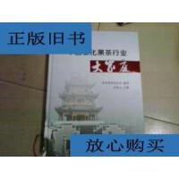 [二手旧书9成新]中国安化黑茶行业大家庭 /李朴云主编 安化黑茶杂