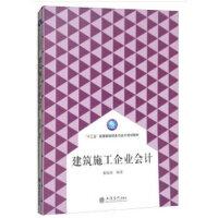 【新书店正版】建筑施工企业会计 秦俊绒 立信会计出版社