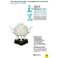 2015中国艺术品拍卖年鉴・玉器(仅适用PC阅读)