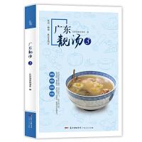 广东靓汤3