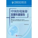 中国出境旅游发展年度报告2020