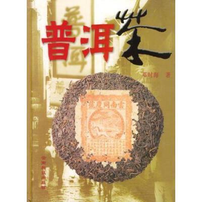 【二手9成新现货】普洱茶邓时海云南科学技术出版社9787541619601 【闪电发货】