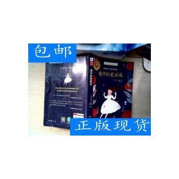 [二手旧书9成新]镜中的爱丽丝/金麦田国际大奖小说 /[英]凯西·卡 正版旧书,放心下单,无光盘及任何附书品