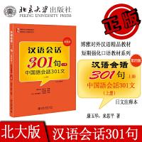 B汉语会话301句(第四版) (日文注释本) 上册 康玉华、来思平 北京大学出版社