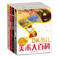 DK少儿艺术大百科(舞蹈+音乐+电影+美术)(套装共4册)