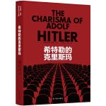 """希特勒的克里斯玛(什么是""""克里斯玛型领导者""""?希特勒的""""吸引力""""本质)"""