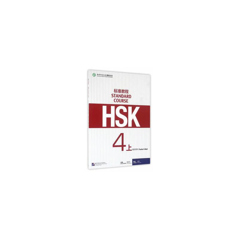 HSK标准教程4(上)教师用书 9787561945025
