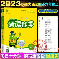 小学语文诵读能手六年级上册语文全国通用版2021秋