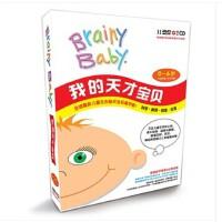 我的天才宝贝11DVD+2CD+162张闪卡全球新儿童左右脑开发权威美国新早教第1优品牌