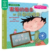葫芦弟弟害羞的面条和兴奋的鸡蛋儿童情感菜单儿童情绪管理与性格培养绘本3-4-5-6岁幼儿绘本阅读